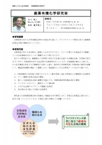 02 及川先生(天然物合成研究室)_mo20150425
