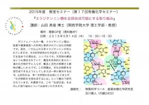 第17回有機化学セミナー(山田)_10