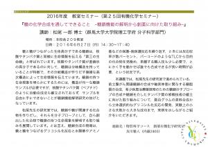 第25回有機化学セミナー(松尾)_10
