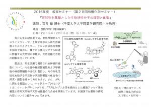 第28回有機化学セミナー(荒井緑)_10
